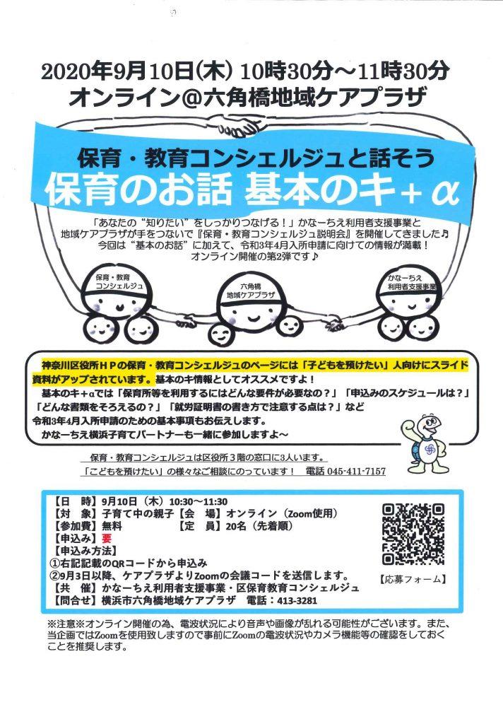 保育のお話基本のキ+α(六角橋)