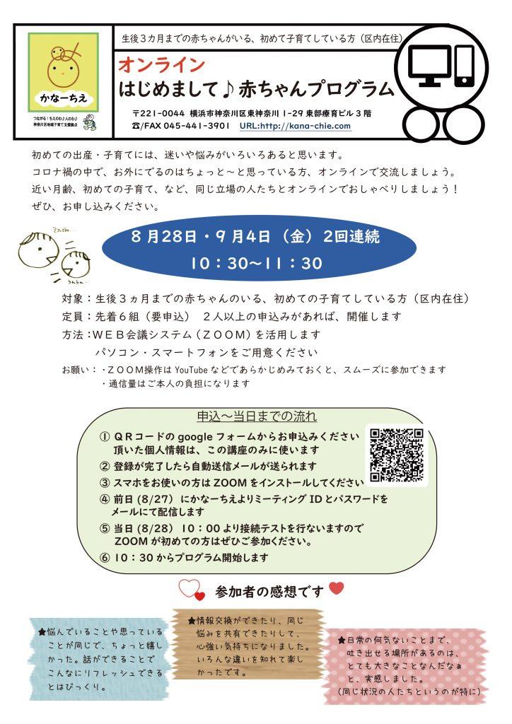 オンライン 赤ちゃんプログラム
